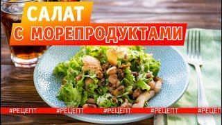 Вкусный Салат с Морепродуктами | Рецепт Салата Морской Коктейль | Евгений Клопотенко