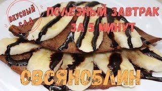 Завтрак за 5 минут. Быстрый, вкусный и полезный завтрак / Овсяноблин рецепт / ПП / oatmeal pancake