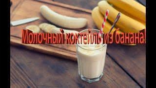 Как приготовить вкусный молочный коктейль 2!