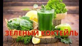 Худеем просто и вкусно. Как можно похудеть без диет? Зеленый коктейль с фасолью.
