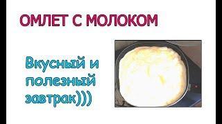 ✅ Как приготовить Омлет с молоком ✅