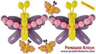 БАБОЧКА ИЗ ДЛИННЫХ ШАРИКОВ как сделать своими руками Balloon Butterfly DIY Instructions
