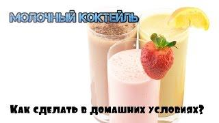 Молочный коктейль. Как сделать в домашних условиях?