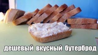 Дешевый и Вкусный Бутерброд
