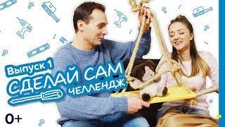 Castorama «Сделай сам челлендж» / Выпуск 1: Детские качели в квартире