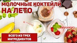 САМЫЕ Простые и САМЫЕ Вкусные МОЛОЧНЫЕ КОКТЕЙЛИ | КЛУБНИЧНЫЙ, ШОКОЛАДНЫЙ, БАНАНОВЫЙ (milkshake)