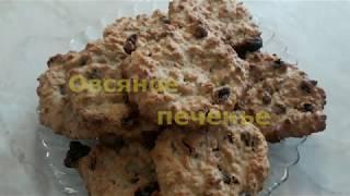 Овсяные печенья DIY Сделай сам