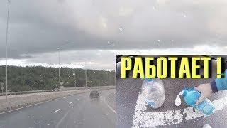 Как сделать Мощнейший Антидождь (своими руками за копейки)