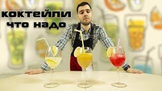 Вкусные алкогольные коктейли для девушек. Как приготовить коктейль дайкири. Коктейль цитрус хайбол.