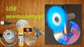 Как сделать USB вентилятор своими руками в домашних условиях / How to make a USB ventilator