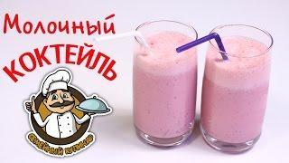 Молочный Коктейль. Как сделать молочный коктейль с мороженным в домашних условиях. Коктейль рецепт
