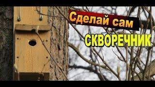 Как сделать скворечник для птиц своими руками / Поделки из дерева / Sekretmastera