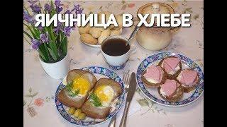 Как приготовить хлеб с яйцом. Вкусный и полезный завтрак.