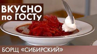 Борщ, Кнели, Яблочный мусс и Молочный коктейль | Вкусно по ГОСТу #7 (2019)
