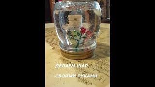 Как сделать стеклянный шар своими руками