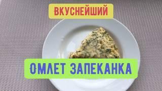 Как приготовить омлет запеканку на сковородке быстро за 5 минут. Рецепт приготовления и  запекания.
