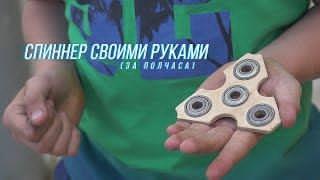 Как сделать спиннер своими руками из подручных материалов