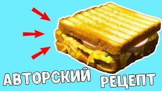 АВТОРСКИЙ РЕЦЕПТ сэндвича.Как приготовить вкусный завтрак.Простая еда