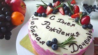 Бисквитный торт. Как собрать и украсить торт на день рождения.