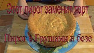 Этот пирог заменит торт.Как Испечь Самый Вкусный Пирог с Грушами и безе. Рецепт- Грушевый тарт.