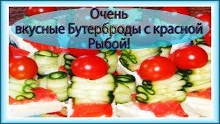 Бутерброды с красной рыбой, огурцом и сыром. Вкусные бутерброды на праздничный стол