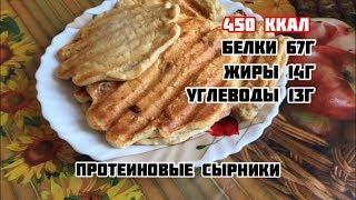 Протеиновые сырники (без муки) | Завтрак за 5 минут