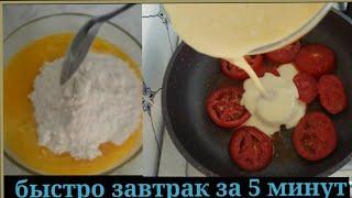 завтрак за 5 минут попробуйте приготовить очень вкусный и простой рецепт