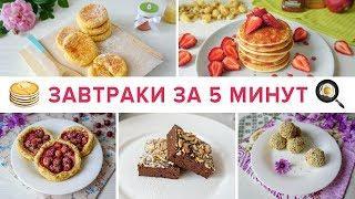 САМЫЕ БЫСТРЫЕ ЗАВТРАКИ ЗА 5 МИНУТ ???? Что приготовить на завтрак? ???? 5 ИДЕЙ ДЛЯ ЗАВТРАКА