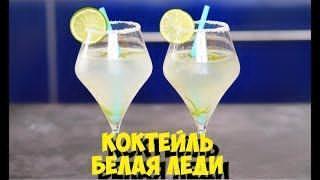 ОЧЕНЬ Вкусный Коктейль БЕЛАЯ ЛЕДИ | Как приготовить коктейль белая леди | Пропорции (White Lady)