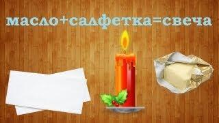 Как сделать свечу в домашних условиях за 1 минуту / How to make a candle at home within 1 minute