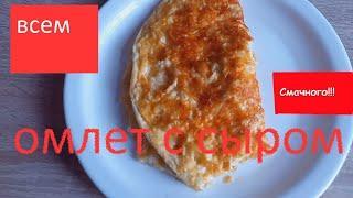 Омлет, Омлет с сыром, Простой рецепт, Завтрак за 5 минут, как приготовить омлет