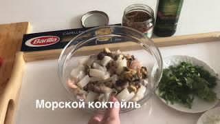 Как быстро приготовить обед? Спагетти с морепродуктами в томатном соусе.