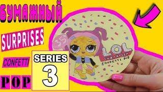 БУМАЖНЫЙ сюрприз ЛОЛ конфетти ПОП / Сделай сам  LOL surprise confetti pop 3 series / DIY LOL