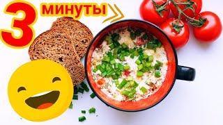 ОМЛЕТ В МИКРОВОЛНОВКЕ ЗА 3 МИНУТЫ! Как приготовить ОМЛЕТ В КРУЖКЕ!))