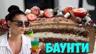 Кокосовый торт Баунти. Как приготовить очень вкусный торт на праздник. Лучший рецепт | Это просто