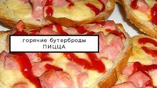 #вкусные горячие бутерброды на завтрак в духовке  ПИЦЦА