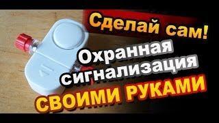 Охранная Сигнализация Как Сделать Своими Руками / Электронные поделки / Sekretmastera