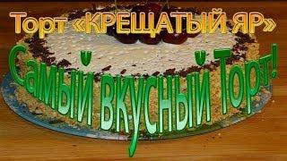 Самый вкусный торт! Торт «КРЕЩАТЫЙ ЯР»Королевский торт пошаговый рецепт!