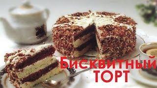 Как из обычного бисквита можно быстро приготовить полноценный праздничный вкусный торт?