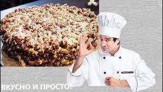 #Cake #торт Как приготовить вкусный шоколадный торт быстро и вкусно,смотреть до конца!