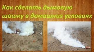 Как сделать дымовую шашку своими руками в домашних условиях / How to make a smoke flare