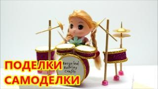 Поделки Самоделки: Как Сделать Своими Руками Музыкальный Инструмент Барабаны