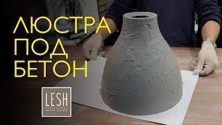 Светильник под бетон Как сделать своими руками  | студия LESH