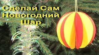 Как сделать цветной шар на елку своими руками / Новогодние поделки из бумаги