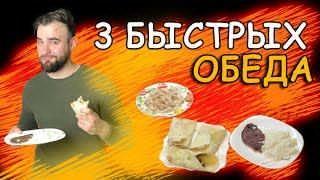 ПОЛЕЗНЫЙ ОБЕД ЗА 5 МИНУТ! ТОП 3 | Вкусно, быстро и полезно!