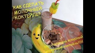 КОКТЕЙЛЬ||СУПЕР ВКУСНЫЙ РЕЦЕПТ