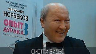"""М.С. Норбеков. """"Все мужчины носят маски или почему «твой» лучше всех""""."""