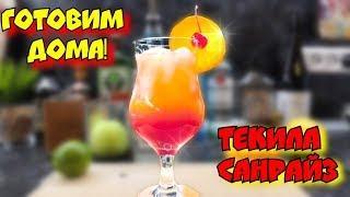 Коктейль Текила Санрайз. Рецепт вкусного коктейля дома.  Сам себе бармен