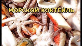 Морской коктейль - как приготовить