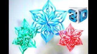 Объемная СНЕЖИНКА | Как сделать своими руками объемную снежинку из бумаги.